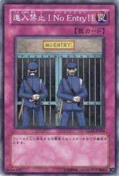 進入禁止!NoEntry!! 【SR】 GLAS-JP064-SR ≪遊戯王カード≫[グラディエイターズ・アサルト]