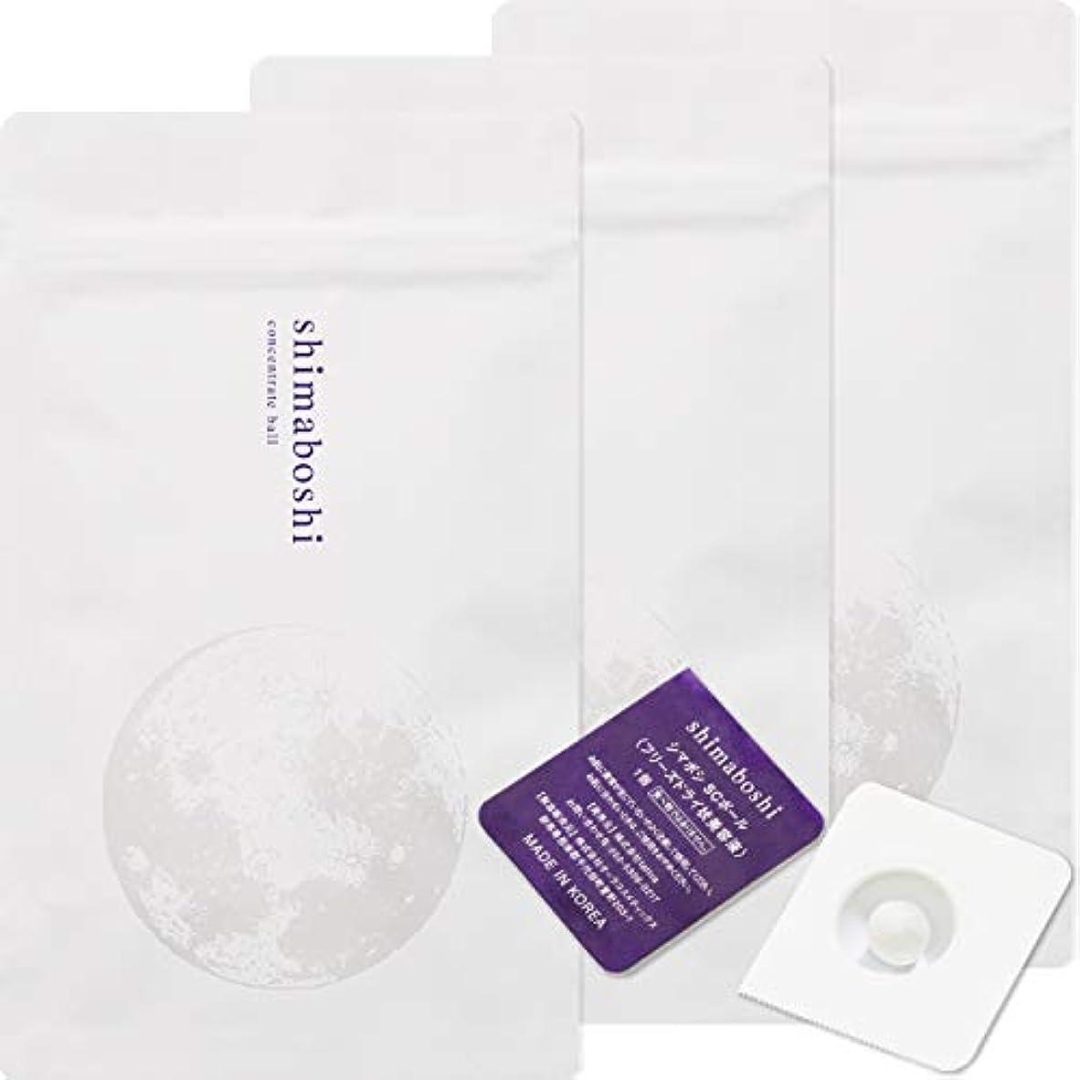 地雷原に負ける礼儀シマボシ shimaboshi コンセントレートボール 3袋セット 美容液 美白 エイジング ケア コラーゲン 美肌