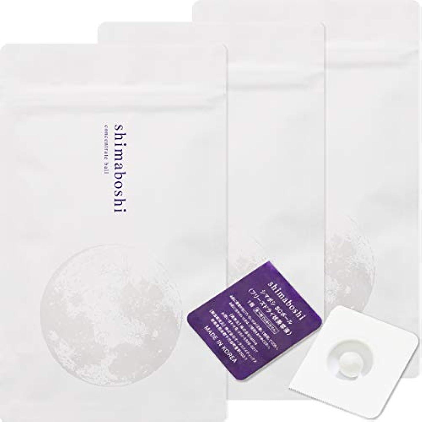 シマボシ shimaboshi コンセントレートボール 生コラーゲンボール 3袋セット 1粒あたり 美容液60本分 化粧水に溶かすだけ 美容液 美白 ハリ ツヤ エイジング ケア 美肌 贅沢スキンケア