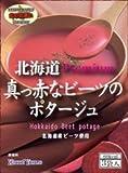北海道真っ赤なビーツのポタージュ 3食×8箱 (24食入)
