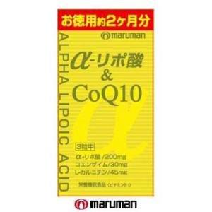 αリポ酸&COQ10 徳用2ヶ月分...