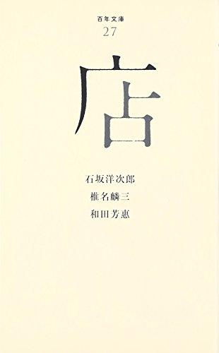 (027)店 (百年文庫)の詳細を見る