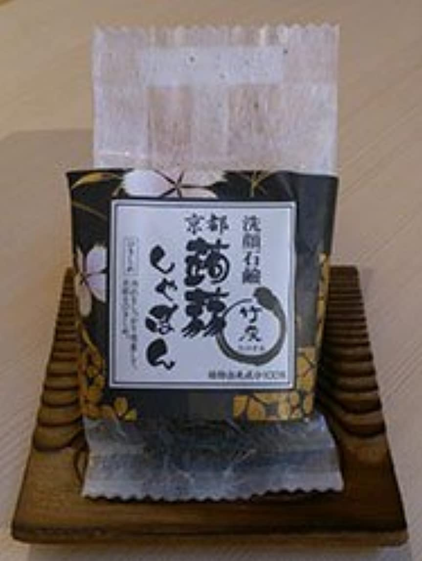 お誕生日プラスチックチェリー京都蒟蒻しゃぼん「竹炭 たけすみ」