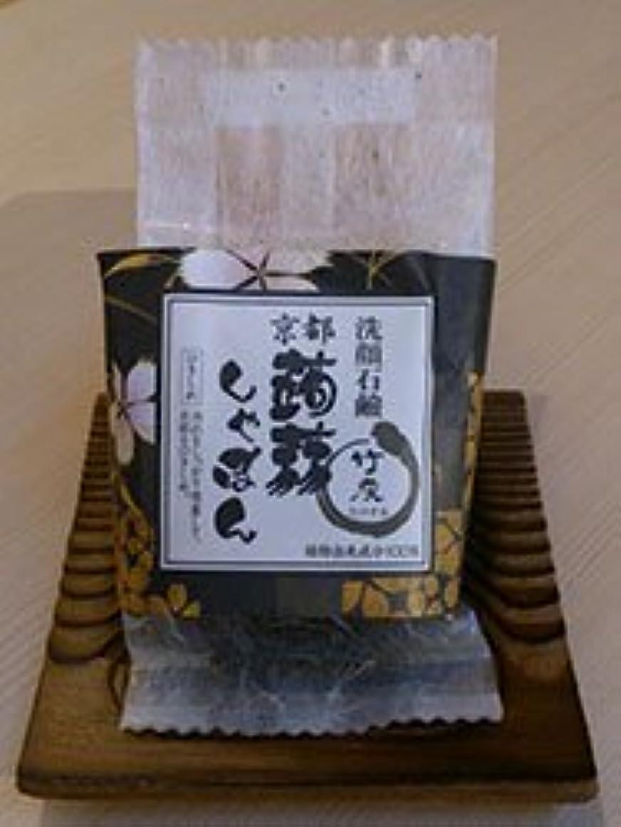 仮装敬意を表して通信する京都蒟蒻しゃぼん「竹炭 たけすみ」