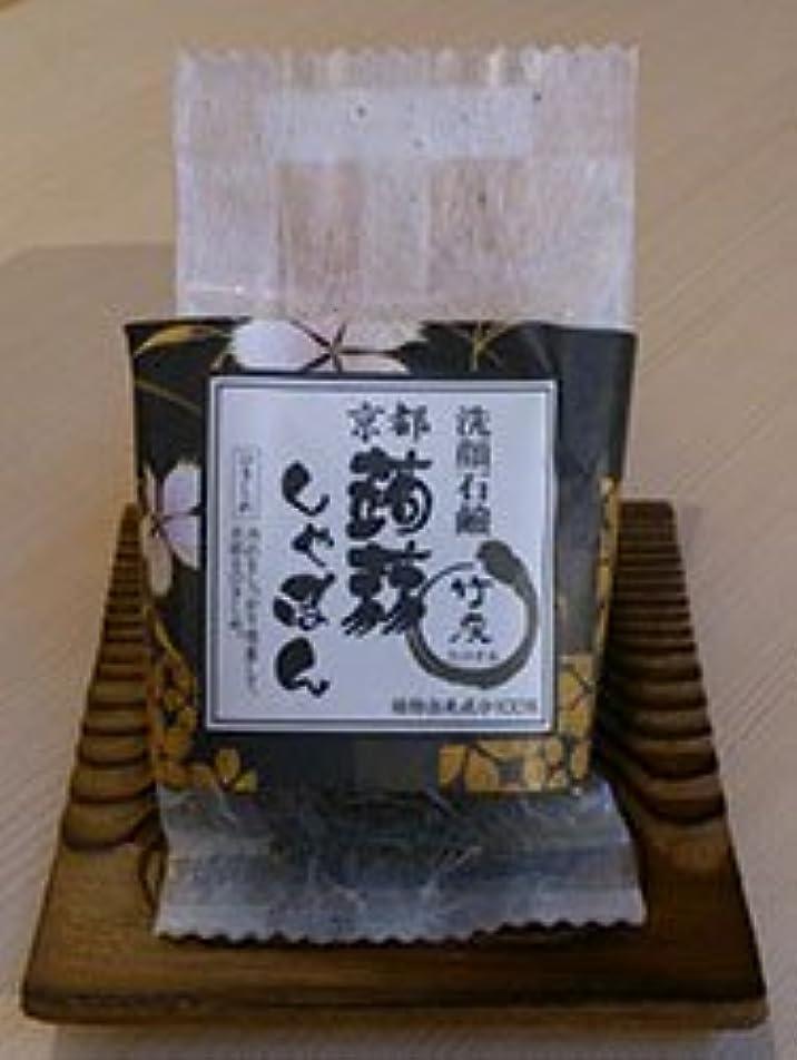 血ハンサム弾力性のある京都蒟蒻しゃぼん「竹炭 たけすみ」