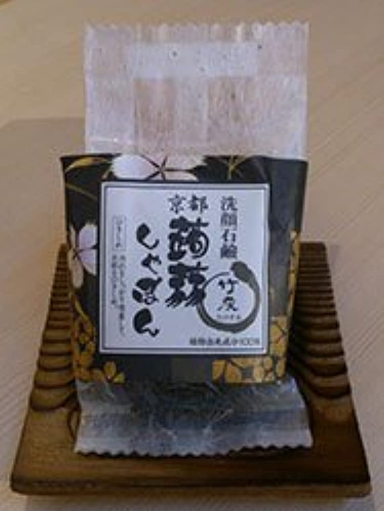 排出凝縮するコマンド京都蒟蒻しゃぼん「竹炭 たけすみ」