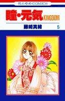 瞳・元気KINGDOM 第5巻 (花とゆめCOMICS)の詳細を見る