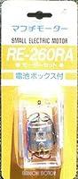 マブチモーター RE-260モーターセット