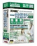 コリャ英和!一発翻訳 2009 for Mac 医歯薬ベーシック