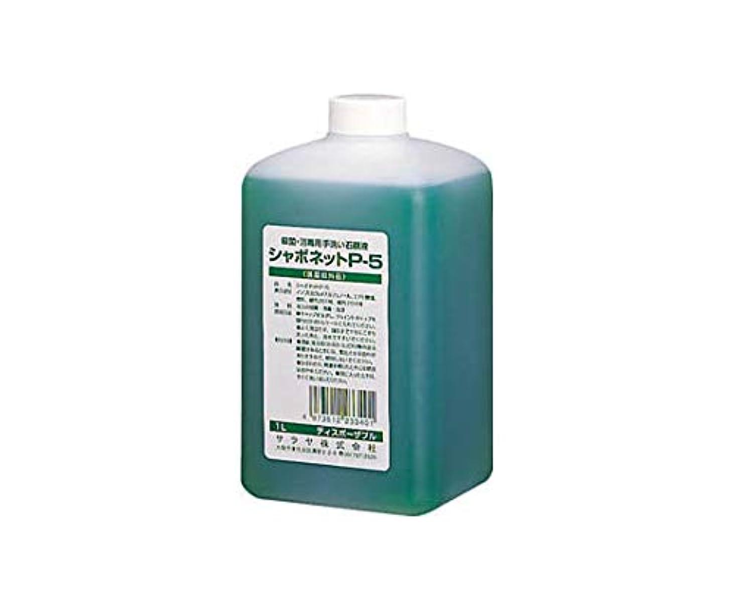 構造的より多い枯渇するサラヤ 手洗い用石けん液 P-5 1L機器用