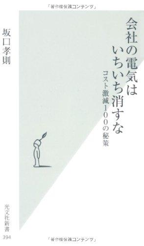 会社の電気はいちいち消すな (光文社新書)