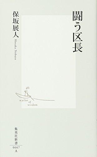 闘う区長 (集英社新書)の詳細を見る