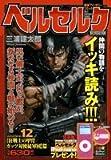 ベルセルク 12 狂戦士の甲冑/ガッツ対使徒軍団篇 (マイベストリミックス)