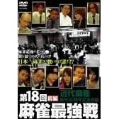 第18回 麻雀最強戦 DVD-BOX