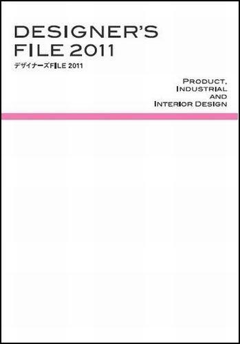デザイナーズFILE 2011  プロダクト、インテリア、工業製品を創るデザイナーズガイドブック