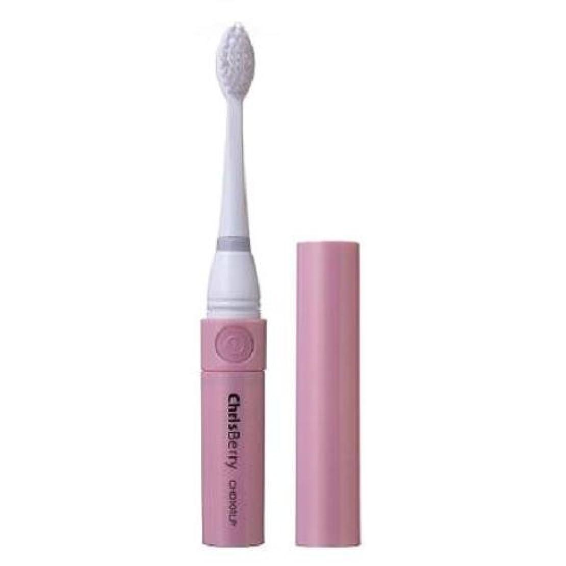 湿原ずらすのホストChris Berry 携帯できる 音波式電動歯ブラシ POCKET BRUSH (ポケット・ブラッシュ) ピンク CHD101LP