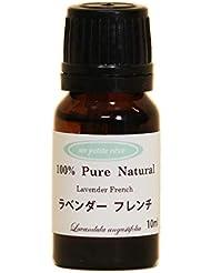 ラベンダーフレンチ 10ml 100%天然アロマエッセンシャルオイル(精油)
