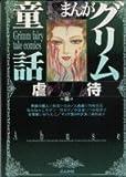 まんがグリム童話 / 一川 未宇 のシリーズ情報を見る