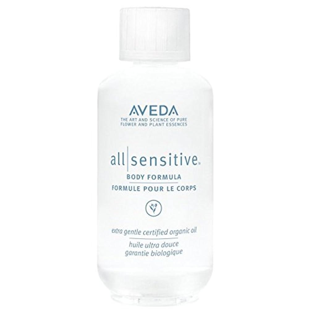 アラブ人本当に道[AVEDA] アヴェダすべての敏感な身体式50ミリリットル - Aveda All Sensitive Body Formula 50ml [並行輸入品]