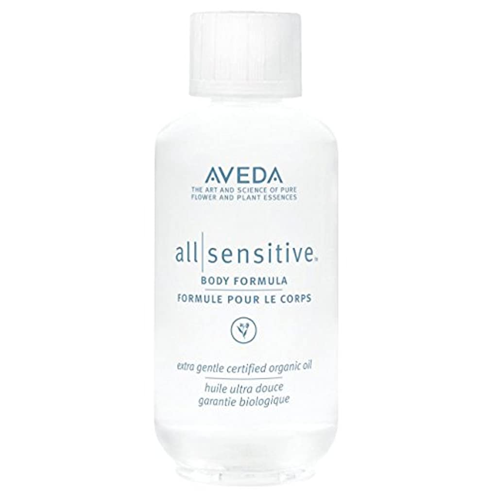 工業化する名門収穫[AVEDA] アヴェダすべての敏感な身体式50ミリリットル - Aveda All Sensitive Body Formula 50ml [並行輸入品]