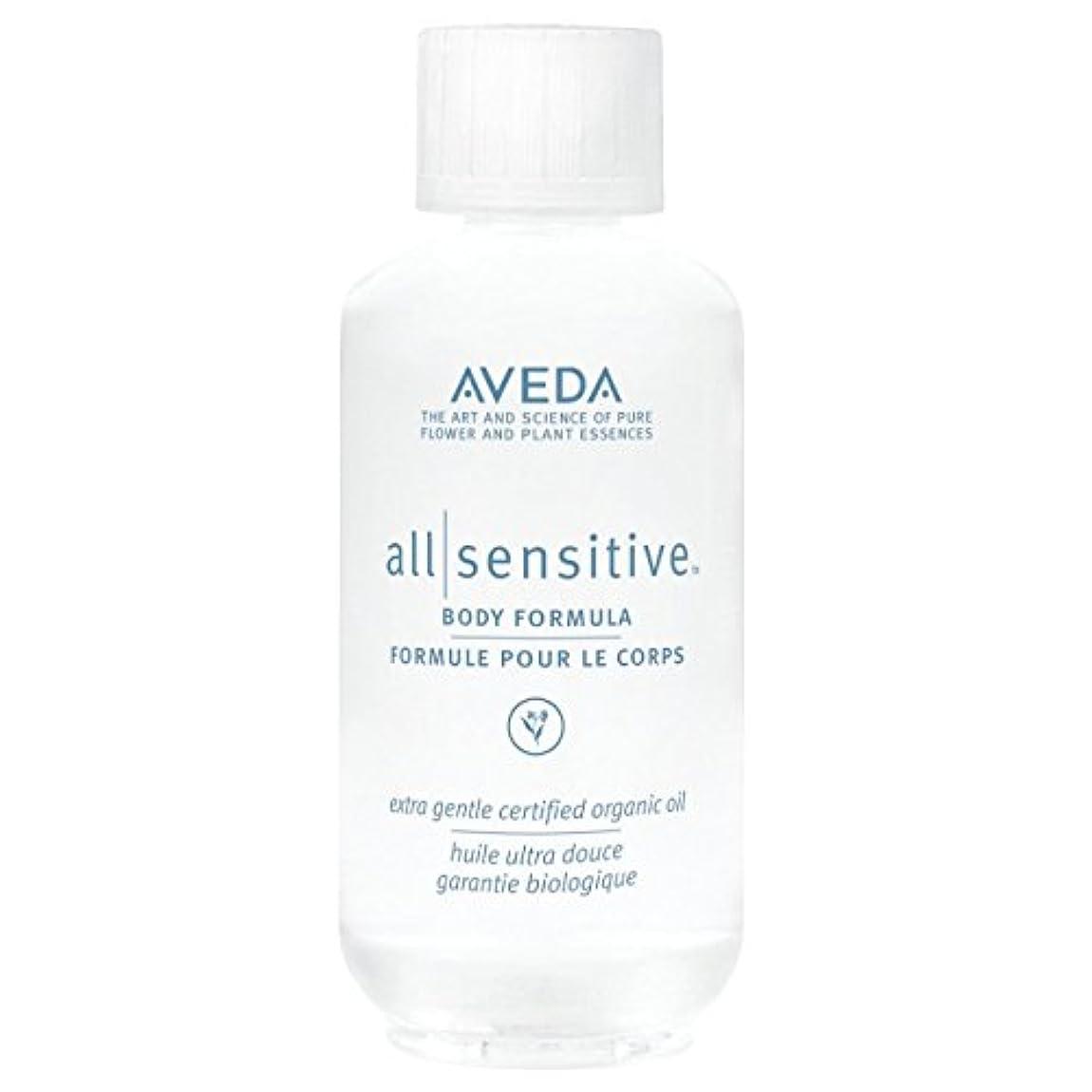 ガス本彼女自身[AVEDA] アヴェダすべての敏感な身体式50ミリリットル - Aveda All Sensitive Body Formula 50ml [並行輸入品]