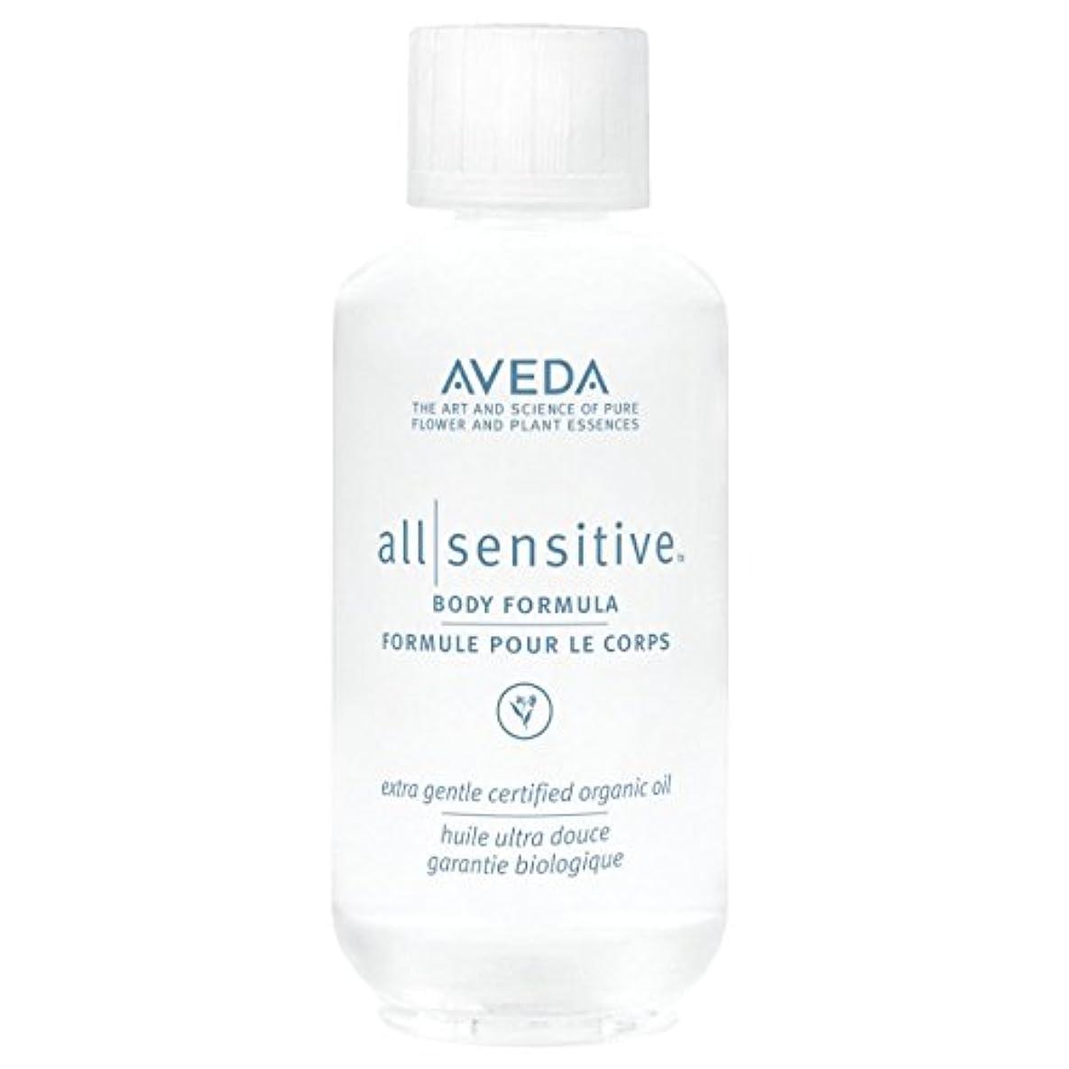 ピストン原理ルアー[AVEDA] アヴェダすべての敏感な身体式50ミリリットル - Aveda All Sensitive Body Formula 50ml [並行輸入品]