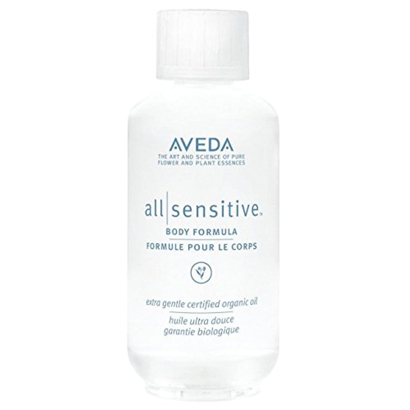 未来餌男やもめ[AVEDA] アヴェダすべての敏感な身体式50ミリリットル - Aveda All Sensitive Body Formula 50ml [並行輸入品]