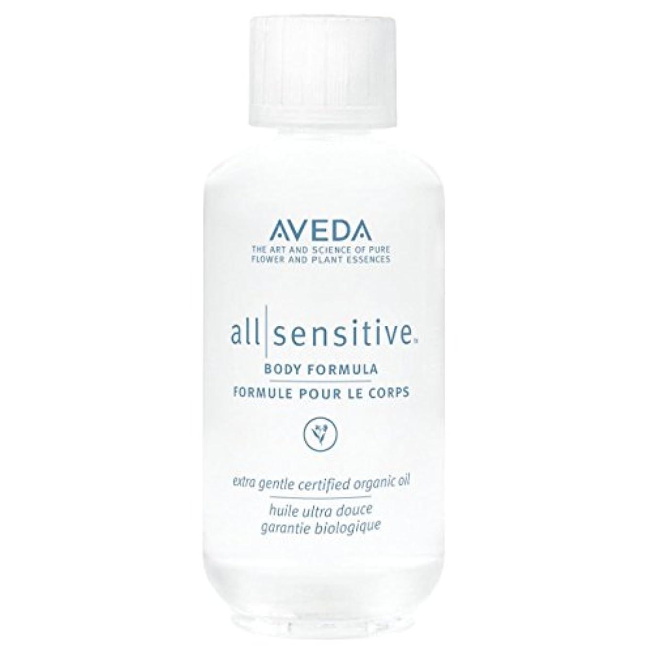 白いパターン意志[AVEDA] アヴェダすべての敏感な身体式50ミリリットル - Aveda All Sensitive Body Formula 50ml [並行輸入品]