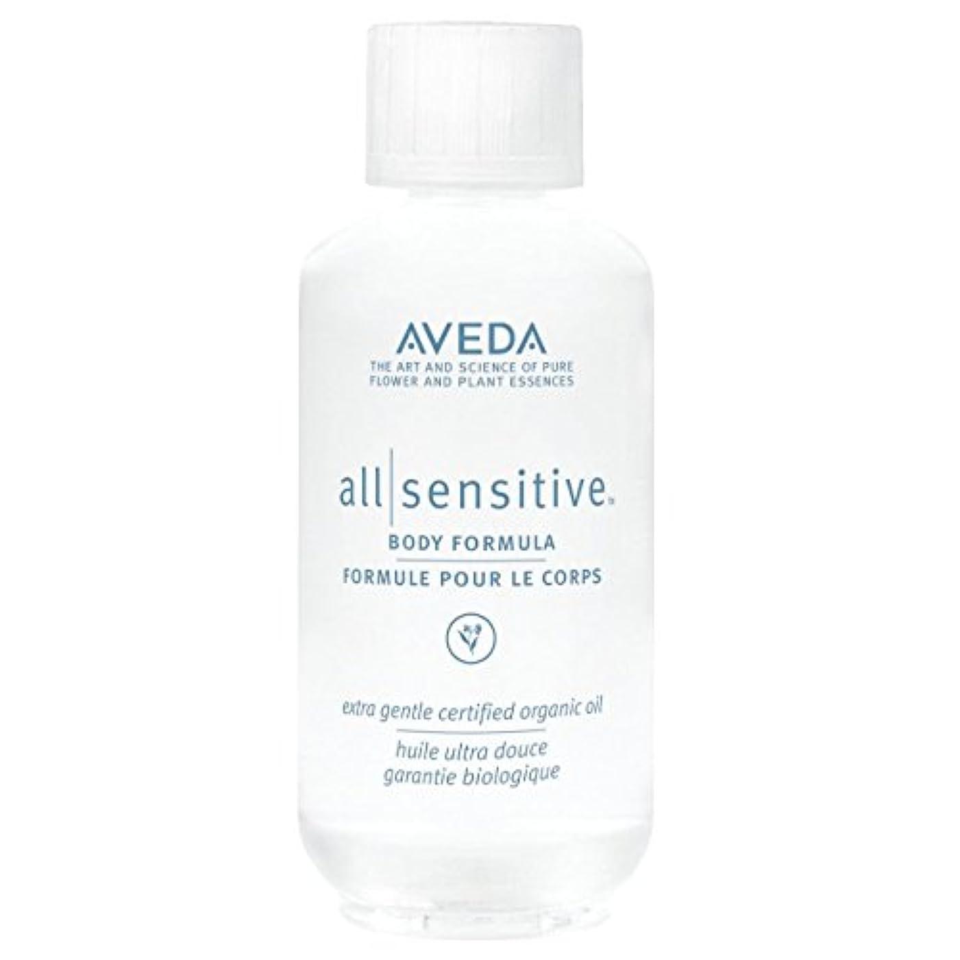 罹患率必要ない話す[AVEDA] アヴェダすべての敏感な身体式50ミリリットル - Aveda All Sensitive Body Formula 50ml [並行輸入品]