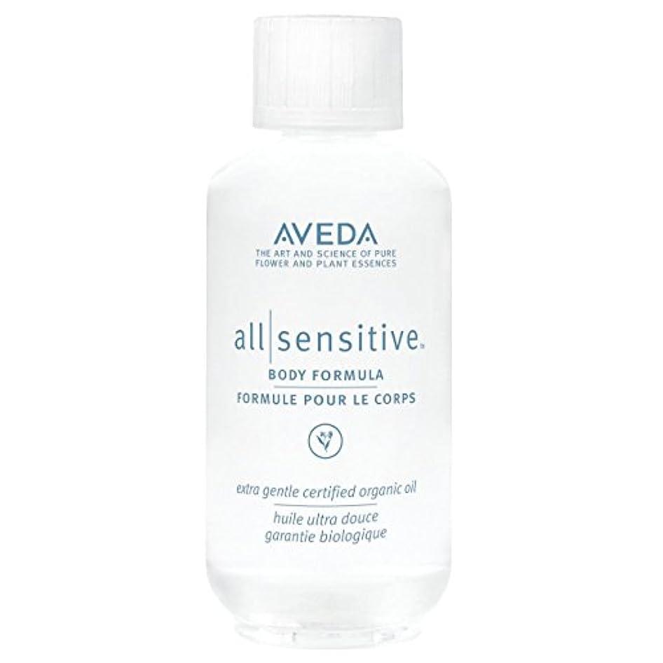 おなかがすいたわかりやすいほぼ[AVEDA] アヴェダすべての敏感な身体式50ミリリットル - Aveda All Sensitive Body Formula 50ml [並行輸入品]