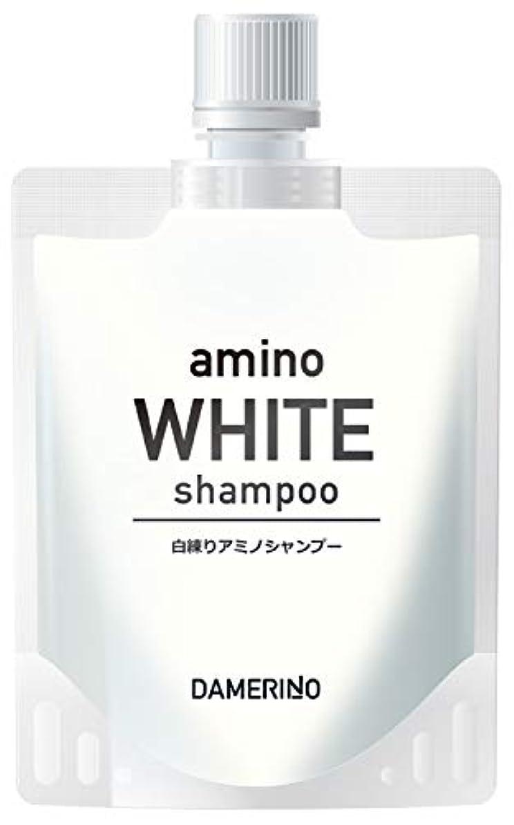 好きである淡い平和なダメリーノ アミノ酸 スカルプシャンプー メンズ 頭皮ケア ダメージ ケア オールインワン アミノホワイトシャンプー 150g