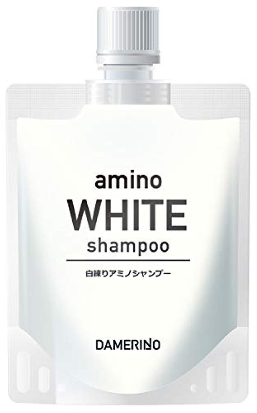 すべき針油ダメリーノ アミノ酸 スカルプシャンプー メンズ 頭皮ケア ダメージ ケア オールインワン アミノホワイトシャンプー 150g