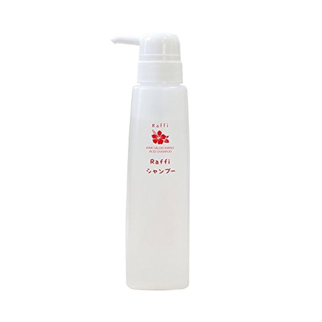 ソーシャル炭素安西Raffiシャンプー(ラフィーシャンプー)300mlボトル [ノンシリコン アミノ酸 無添加 低刺激]
