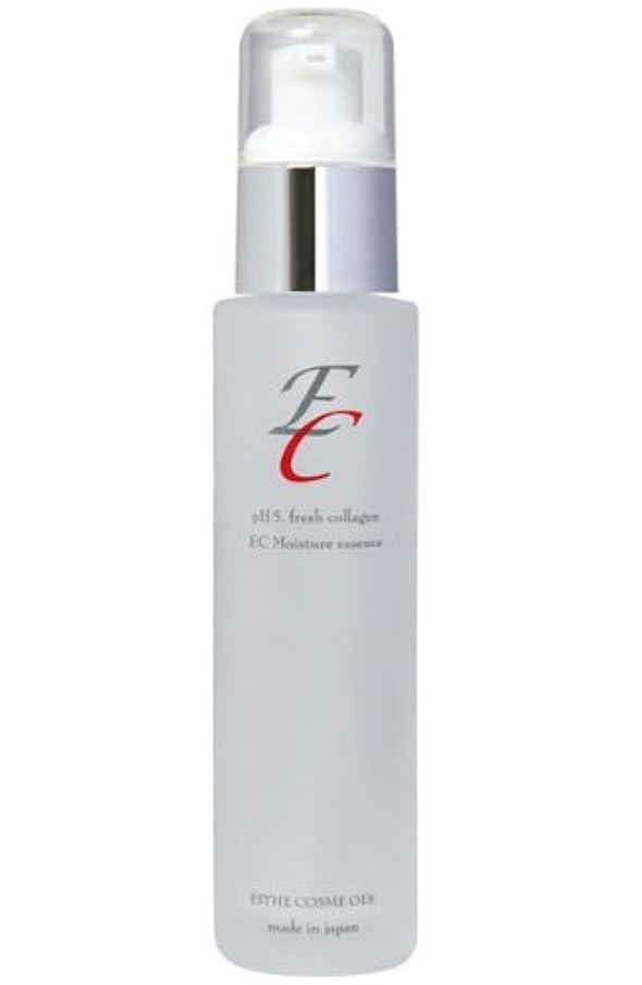 高度磨かれた意味生コラーゲン 美容液 【正規品?日本製】【EC pH5生コラーゲン】 スキンケアにおすすめ