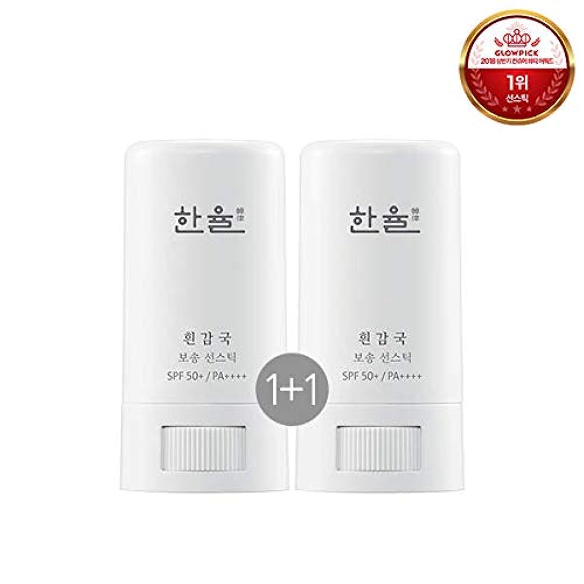 必需品奇跡的な装備するハンユル 白いガムグクサラサラ線スティック 17g, SPF50+ PA++++ / HANYUL White Chrysanthemum Matte Sunscreen Stick (2個)