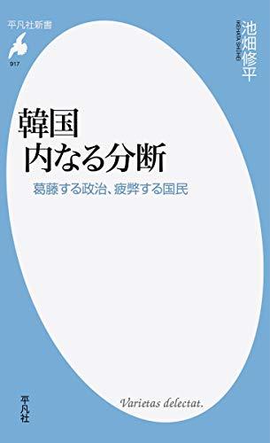 韓国 内なる分断: 葛藤する政治、疲弊する国民 (平凡社新書)