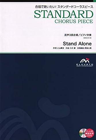EMG3-0129 合唱スタンダード 混声3部合唱/ピアノ伴奏 Stand Alone (合唱で歌いたい!スタンダードコーラスピース)