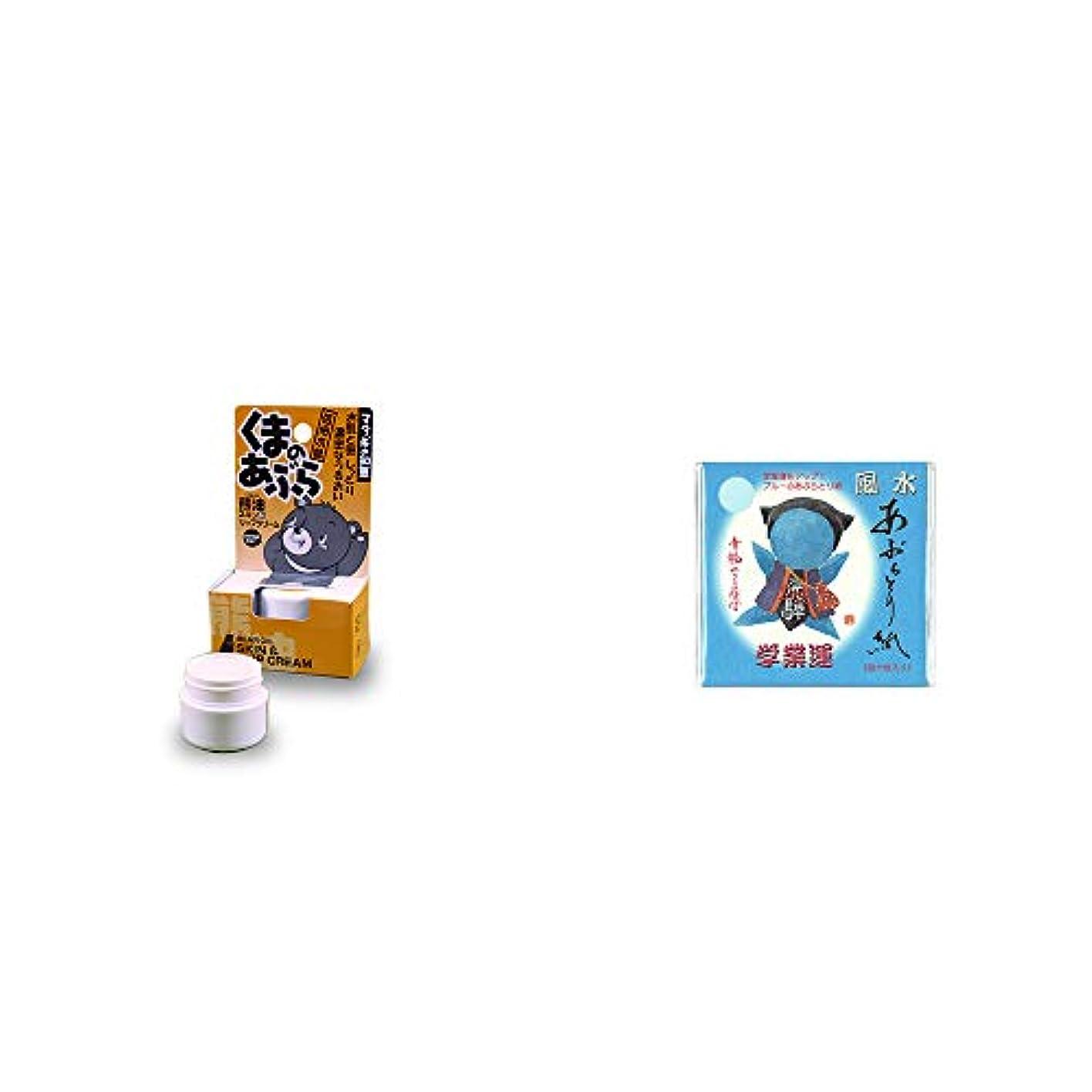 有効な風大胆不敵[2点セット] 信州木曽 くまのあぶら 熊油スキン&リップクリーム(9g)?さるぼぼ 風水あぶらとり紙【ブルー】