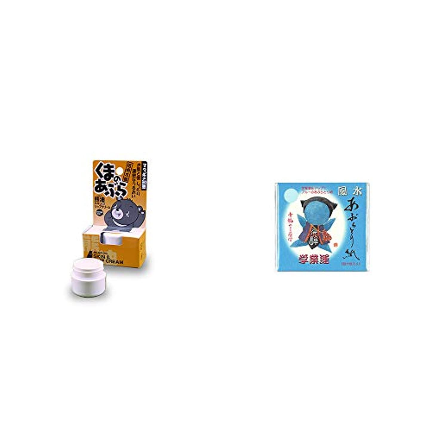 蓮真剣に宿泊施設[2点セット] 信州木曽 くまのあぶら 熊油スキン&リップクリーム(9g)?さるぼぼ 風水あぶらとり紙【ブルー】
