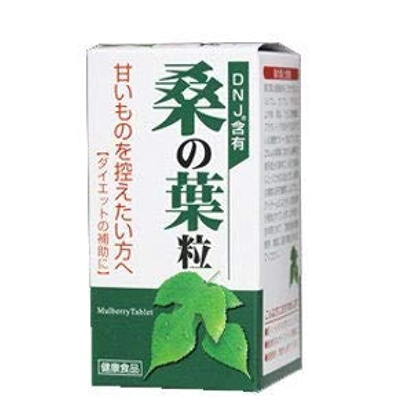 致命的な飲み込む四分円桑の葉粒 270粒 3個 大草薬品
