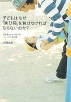 子どもはなぜ「跳び箱」を跳ばなければならないのか?―幼稚園児を持つ親必読の「ジャック式」教科書