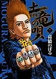 土竜(モグラ)の唄 7 (ヤングサンデーコミックス)