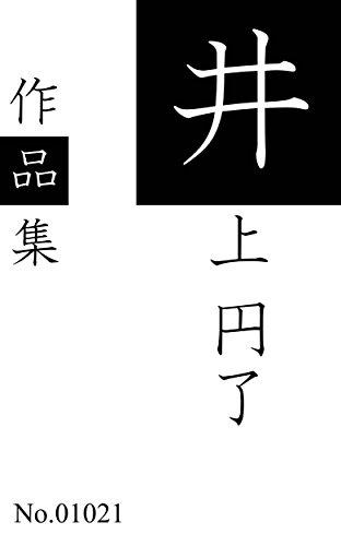 井上 円了作品集: 全14作品を収録 (青猫出版)の詳細を見る