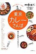 東京カレーさんぽ―五感を刺激する104軒! (散歩の達人テーマ版MOOK)の詳細を見る