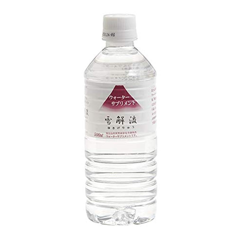 正直荒涼とした拮抗するミネラルウォーターサプリメント 雪解流 500ml×24本 まろやかでおいしい/飲料水/富士山の天然水/軟水/ペットボトル/災害対策