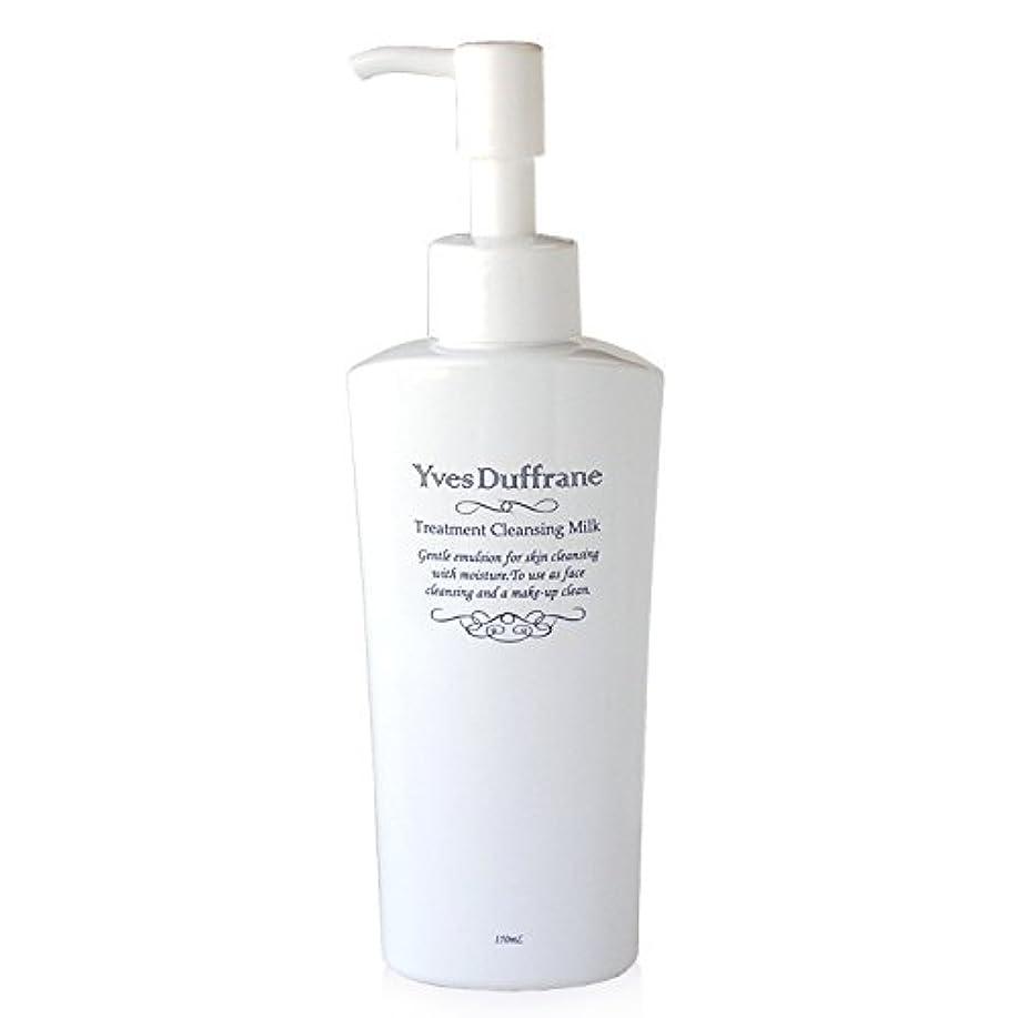遺棄された抜け目がない必要条件クレンジングミルク W洗顔不要 [ セラミド 配合 トリートメント クレンジング ミルク ] 毛穴 敏感 乾燥肌