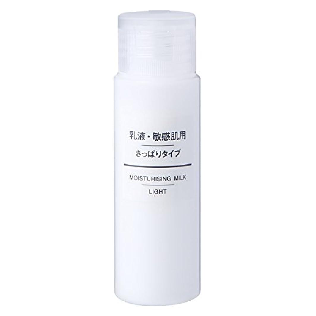 香り水銀の人質無印良品 乳液 敏感肌用 さっぱりタイプ(携帯用) 50ml