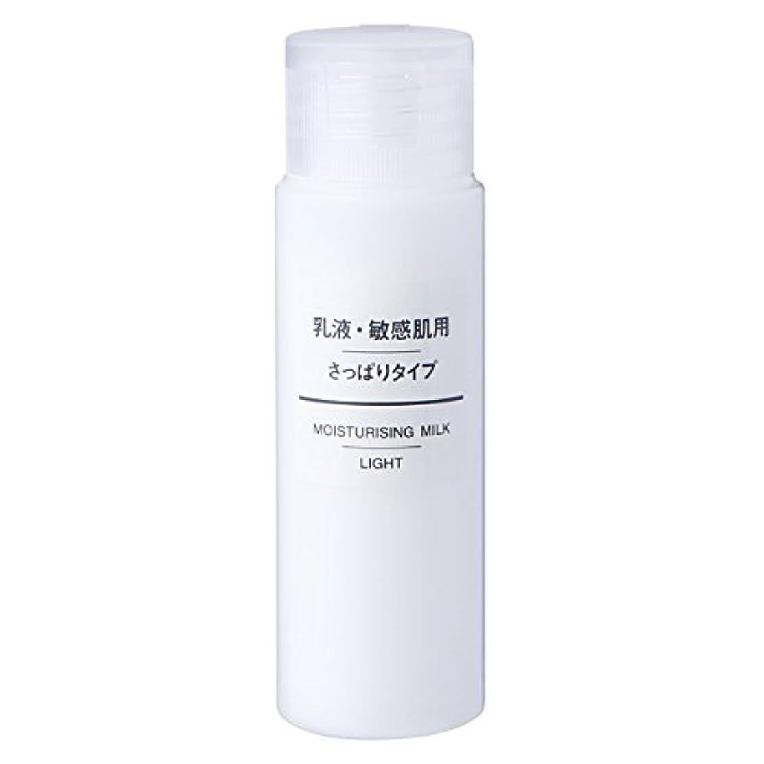無印良品 乳液 敏感肌用 さっぱりタイプ(携帯用) 50ml