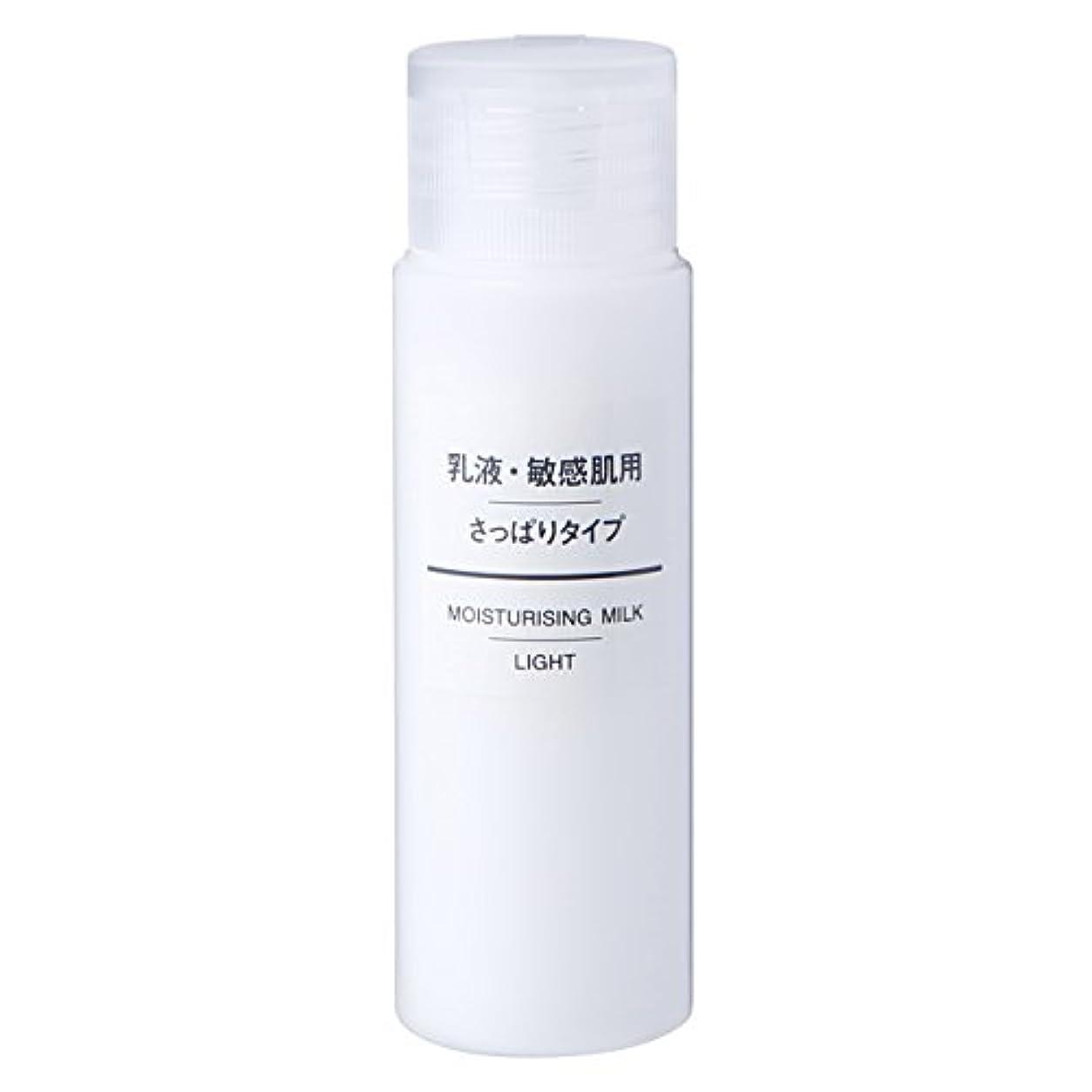 半円教師の日思慮深い無印良品 乳液 敏感肌用 さっぱりタイプ(携帯用) 50ml