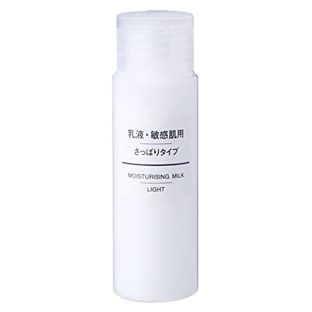 イーウェル馬鹿げたクリエイティブ無印良品 乳液 敏感肌用 さっぱりタイプ(携帯用) 50ml